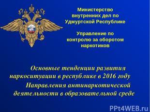 Министерство внутренних дел по Удмуртской Республике Управление по контролю за о