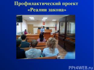 Профилактический проект «Реалии закона»