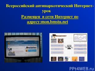 Всероссийский антинаркотический Интернет-урок Размещен в сети Интернет по адресу