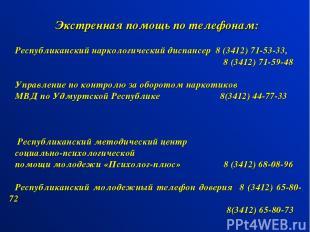 Экстренная помощь по телефонам:  Республиканский наркологический диспансер 8 (