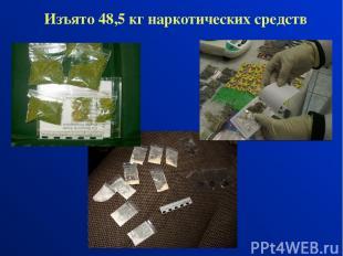 Изъято 48,5 кг наркотических средств