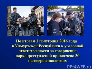 По итогам 1 полугодия 2016 года в Удмуртской Республики к уголовной ответственно