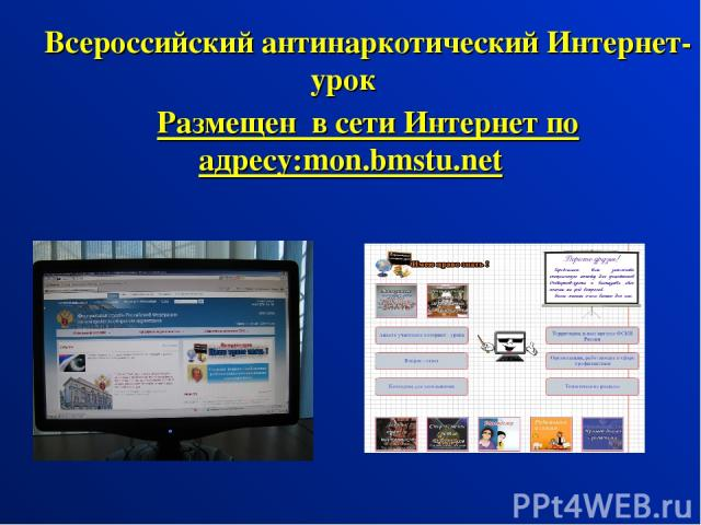 Всероссийский антинаркотический Интернет-урок Размещен в сети Интернет по адресу:mon.bmstu.net