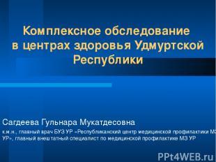 Комплексное обследование в центрах здоровья Удмуртской Республики  Сагдеева Гул
