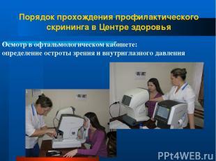 Порядок прохождения профилактического скрининга в Центре здоровья Осмотр в офтал