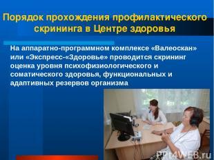 Порядок прохождения профилактического скрининга в Центре здоровья На аппаратно-п