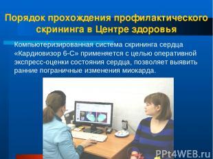 Порядок прохождения профилактического скрининга в Центре здоровья Компьютеризиро