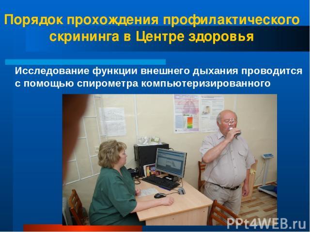 Порядок прохождения профилактического скрининга в Центре здоровья Исследование функции внешнего дыхания проводится с помощью спирометра компьютеризированного