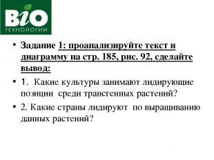 Задание 1: проанализируйте текст и диаграмму на стр. 185, рис. 92, сделайте выво