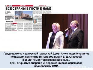 Председатель Ивановской городской Думы Александр Кузьмичев поздравил коллектив И