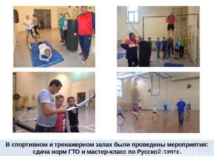 В спортивном и тренажерном залах были проведены мероприятия: сдача норм ГТО и ма