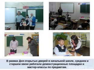 В рамках Дня открытых дверей в начальной школе, среднем и старшем звене работали