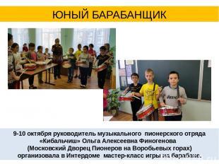 ЮНЫЙ БАРАБАНЩИК 9-10 октября руководитель музыкального пионерского отряда «Кибал
