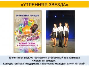 30 сентября в ЦКиО состоялся отборочный тур конкурса «Утренняя звезда». Конкурс