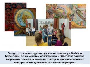 В ходе встречи интердомовцы узнали о годах учебы Музы Борисовны, её знаменитом