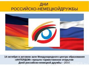 14 октября в актовом зале Международного центра образования «ИНТЕРДОМ» прошло то
