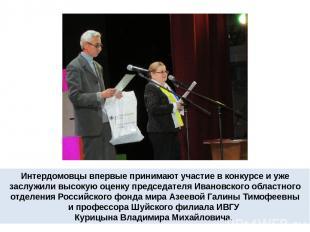 Интердомовцы впервые принимают участие в конкурсе и уже заслужили высокую оценку