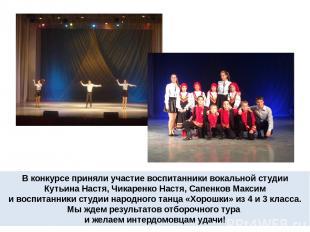 В конкурсе приняли участие воспитанники вокальной студии Кутьина Настя, Чикаренк