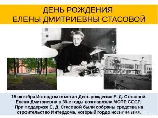 15 октября Интердом отметил День рождения Е. Д. Стасовой. Елена Дмитриевна в 30-