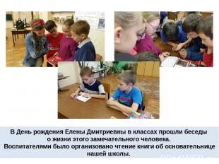 В День рождения Елены Дмитриевны в классах прошли беседы о жизни этого замечател