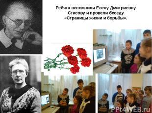 Ребята вспомнили Елену Дмитриевну Стасову и провели беседу «Страницы жизни и бор