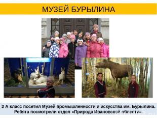 МУЗЕЙ БУРЫЛИНА 2 А класс посетил Музей промышленности и искусства им. Бурылина.