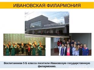 ИВАНОВСКАЯ ФИЛАРМОНИЯ Воспитанники 5 Б класса посетили Ивановскую государственну
