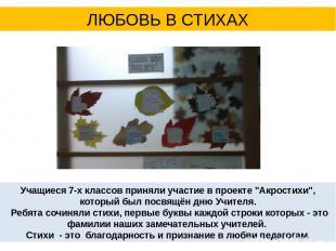 """Учащиеся 7-х классов приняли участие в проекте """"Акростихи"""", который был посвящён"""