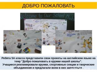 """Ребята 5А класса представили свои проекты на английском языке на тему """"Добро пож"""