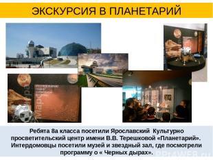 Ребята 8а класса посетили Ярославский Культурно просветительский центр имени В.В