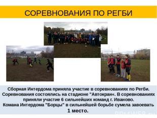СОРЕВНОВАНИЯ ПО РЕГБИ Сборная Интердома приняла участие в соревнованиях по Регби