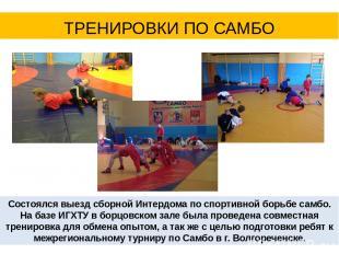 Состоялся выезд сборной Интердома по спортивной борьбе самбо. На базе ИГХТУ в бо