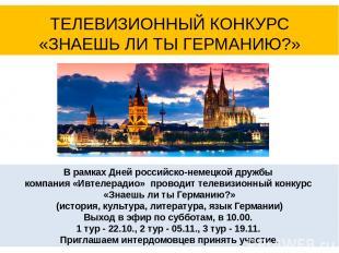 ТЕЛЕВИЗИОННЫЙ КОНКУРС «ЗНАЕШЬ ЛИ ТЫ ГЕРМАНИЮ?» В рамках Дней российско-немецкой