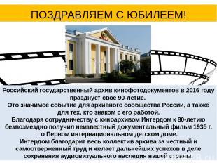 ПОЗДРАВЛЯЕМ С ЮБИЛЕЕМ! Российский государственный архив кинофотодокументов в 201