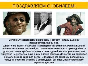 ПОЗДРАВЛЯЕМ С ЮБИЛЕЕМ! Великому советскому режиссеру и актеру Ролану Быкову испо