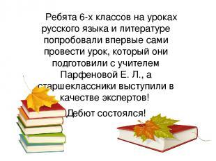 Ребята 6-х классов на уроках русского языка и литературе попробовали впервые сам