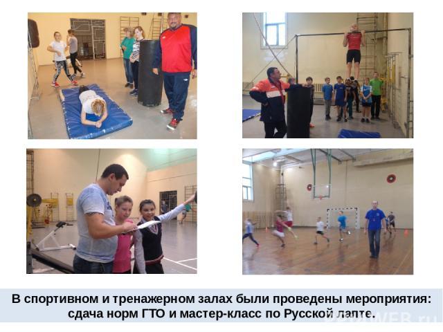 В спортивном и тренажерном залах были проведены мероприятия: сдача норм ГТО и мастер-класс по Русской лапте.