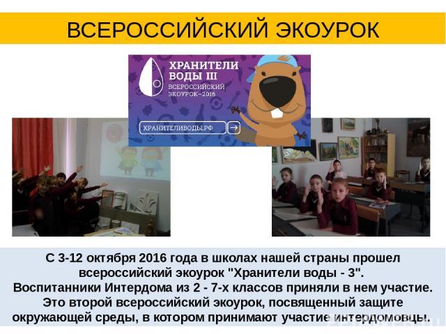 ВСЕРОССИЙСКИЙ ЭКОУРОК С 3-12 октября 2016 года в школах нашей страны прошел всероссийский экоурок