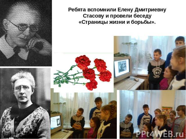 Ребята вспомнили Елену Дмитриевну Стасову и провели беседу «Страницы жизни и борьбы».