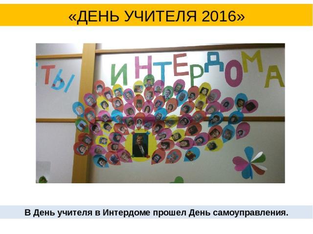 «ДЕНЬ УЧИТЕЛЯ 2016» В День учителя в Интердоме прошел День самоуправления.