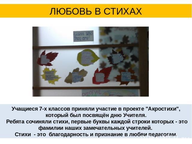 Учащиеся 7-х классов приняли участие в проекте