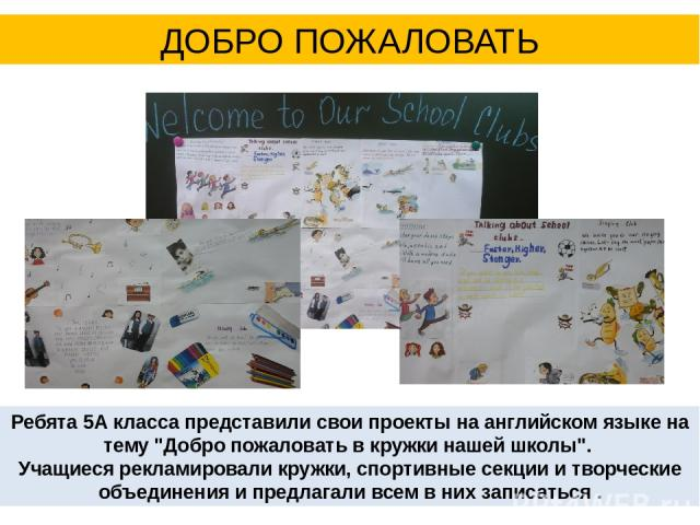 Ребята 5А класса представили свои проекты на английском языке на тему