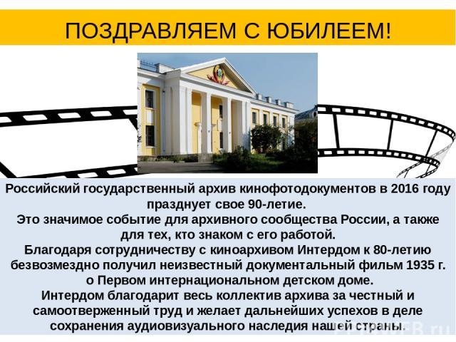 ПОЗДРАВЛЯЕМ С ЮБИЛЕЕМ! Российский государственный архив кинофотодокументов в 2016 году празднует свое 90-летие. Это значимое событие для архивного сообщества России, а также для тех, кто знаком с его работой. Благодаря сотрудничеству с киноархивом И…