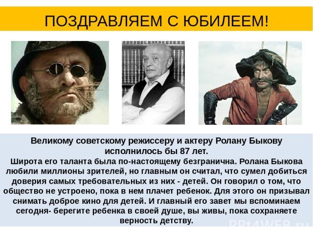 ПОЗДРАВЛЯЕМ С ЮБИЛЕЕМ! Великому советскому режиссеру и актеру Ролану Быкову исполнилось бы 87 лет. Широта его таланта была по-настоящему безгранична. Ролана Быкова любили миллионы зрителей, но главным он считал, что сумел добиться доверия самых треб…