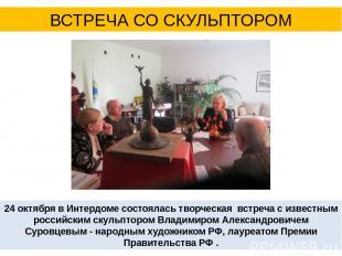 24 октября в Интердоме состоялась творческая встреча с известным российским ску