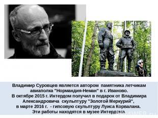 """Владимир Суровцев является автором памятника летчикам авиаполка """"Нормандия-Нема"""