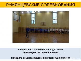 Завершились, проходившие в два этапа, «Румянцевские соревнования». Победила кома