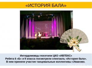 Интердомовцы посетили ЦКО «ИВТЕКС» Ребята 6 «Б» и 9 класса посмотрели спектакль