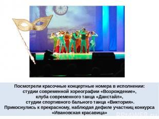 Посмотрели красочные концертные номера в исполнении: студии современной хореогра
