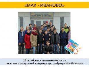 20 октября воспитанники 9 класса посетили с экскурсией кондитерскую фабрику «Мак
